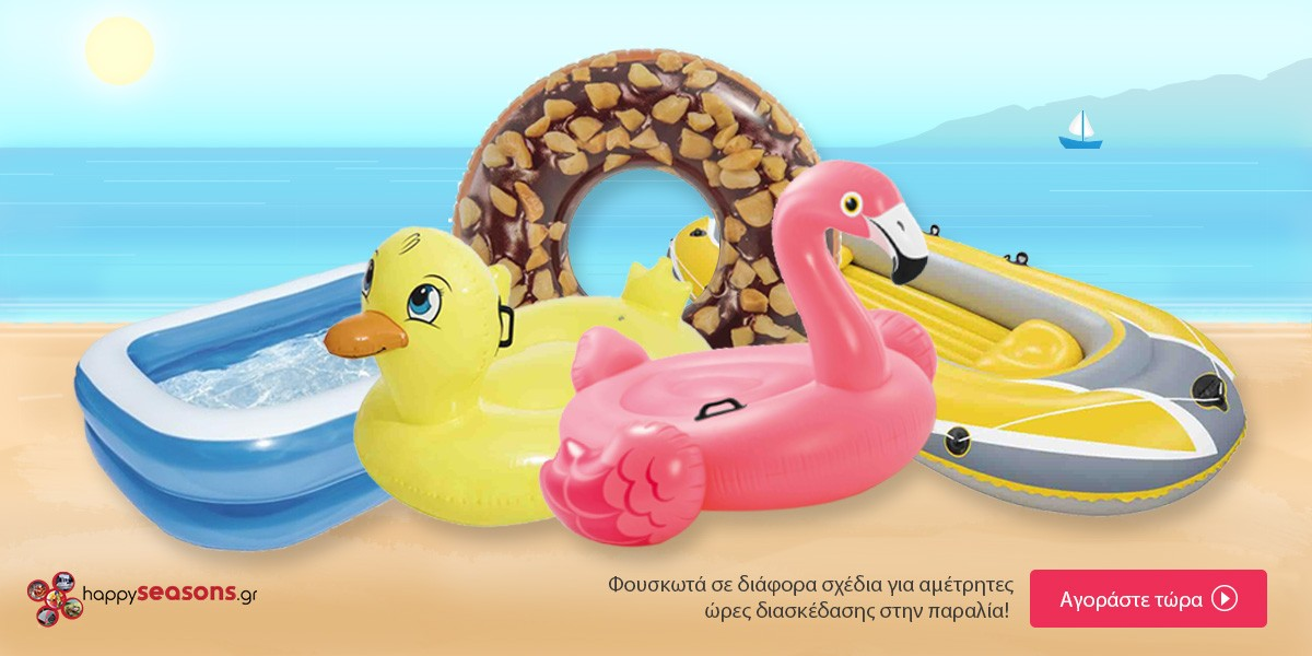 Summer-Fouskota