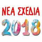 Νέα Σχέδια 2018