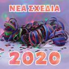Νέα Σχέδια 2020