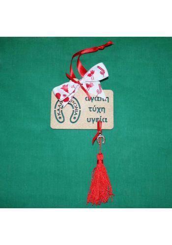 Χριστουγεννιάτικο Ξύλινο Κρεμαστό Γούρι με Φιόγκο και Επιγραφές, 19cm