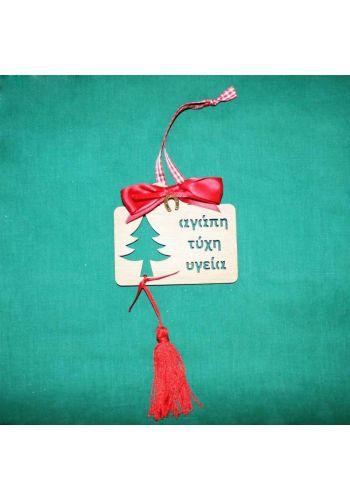 Χριστουγεννιάτικο Ξύλινο Κρεμαστό Γούρι με Ελατάκι και Επιγραφές, 20cm