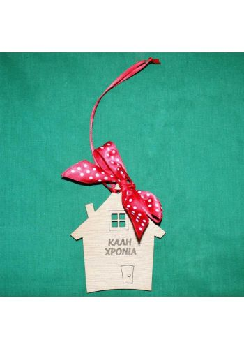 Χριστουγεννιάτικο Ξύλινο Κρεμαστό Γούρι Σπιτάκι με Επιγραφή και Φιόγκο, 10cm