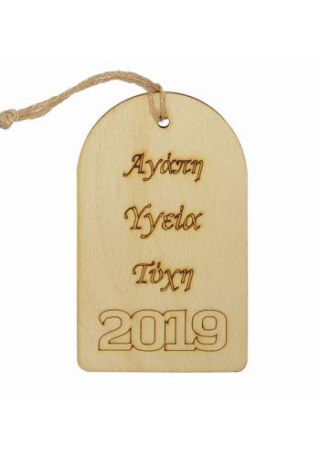Χριστουγεννιάτικο Ξύλινο Στολίδι 2019, με Ευχές (10cm)
